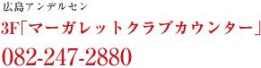 広島アンデルセン3F「マーガレットクラブカウンター」082-247-2880